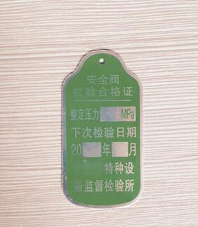 龙8国际娱乐手机登录检验合格标签
