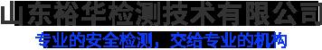山东临沂裕华龙8国际娱乐手机登录检测